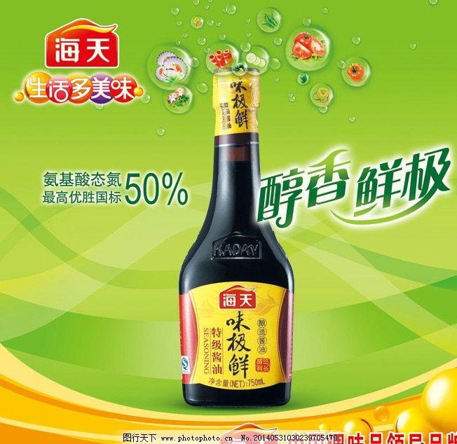 酱油 绿色 背景 海天 宣传单 广告设计模板 源文件