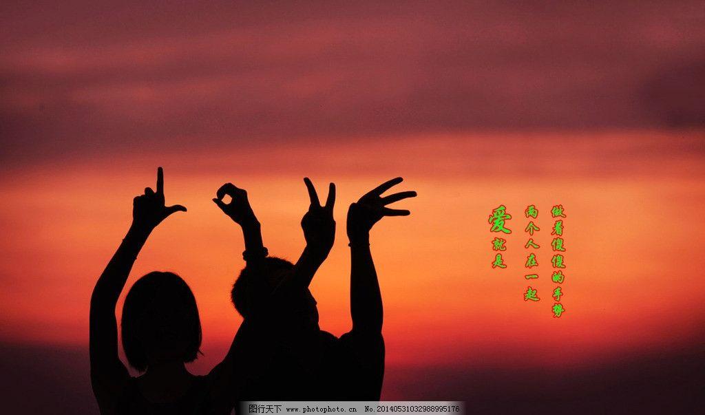 黄昏图片,爱情 两个人 在一起 手势 壁纸 源文件-图行