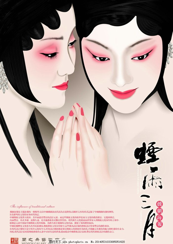 人物 仕女图 古典美女 戏剧旦角 戏剧海报鼠绘效果图 古典设计 中国风