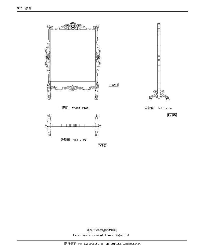 欧式家具图 cad图纸 家具 家具设计 家具结构图纸 家具三视图 施工图