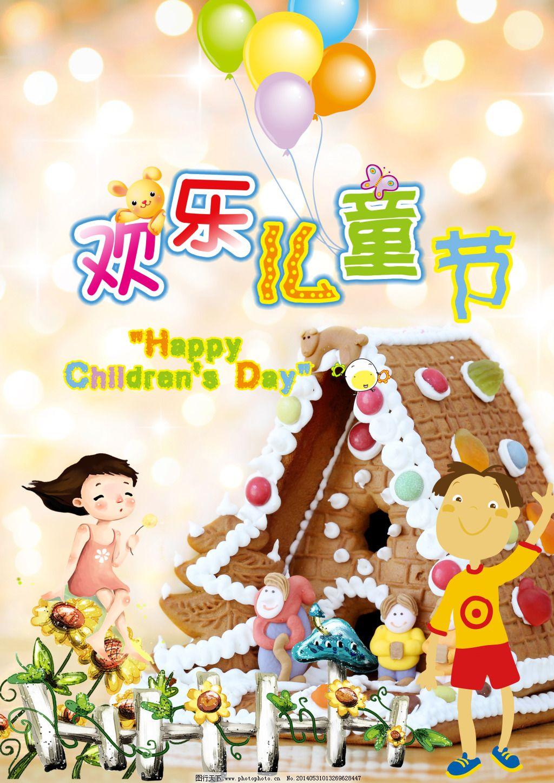欢乐儿童节免费下载 花朵 卡通动物 气球 小孩 栅栏 卡通动物 饼干