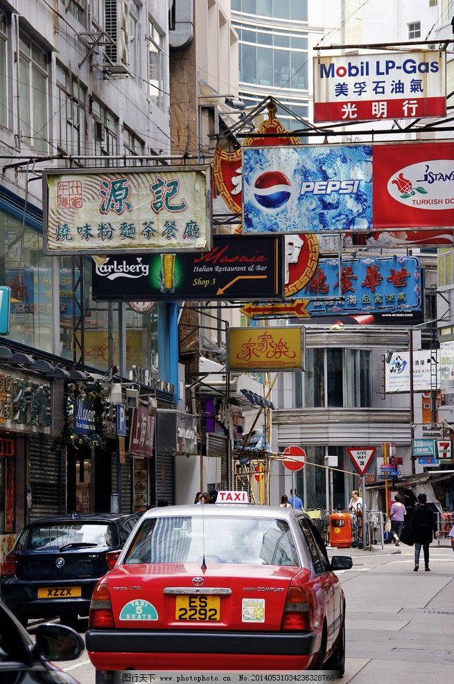 香港街道 香港 街道 人文
