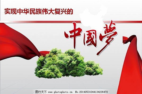 中国梦ppt模板_水墨中国风