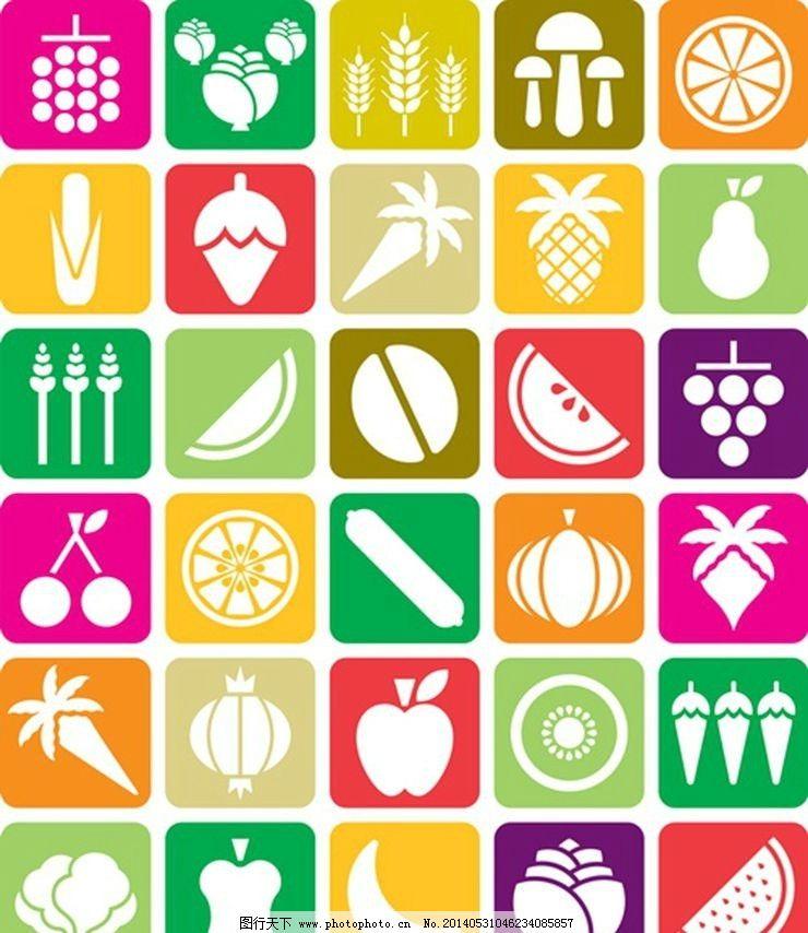 水果蔬菜图标icon图片
