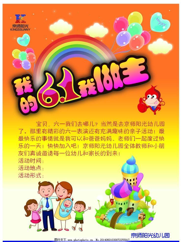 六一海报 幼儿园 宝宝 孩子 卡通 矢量