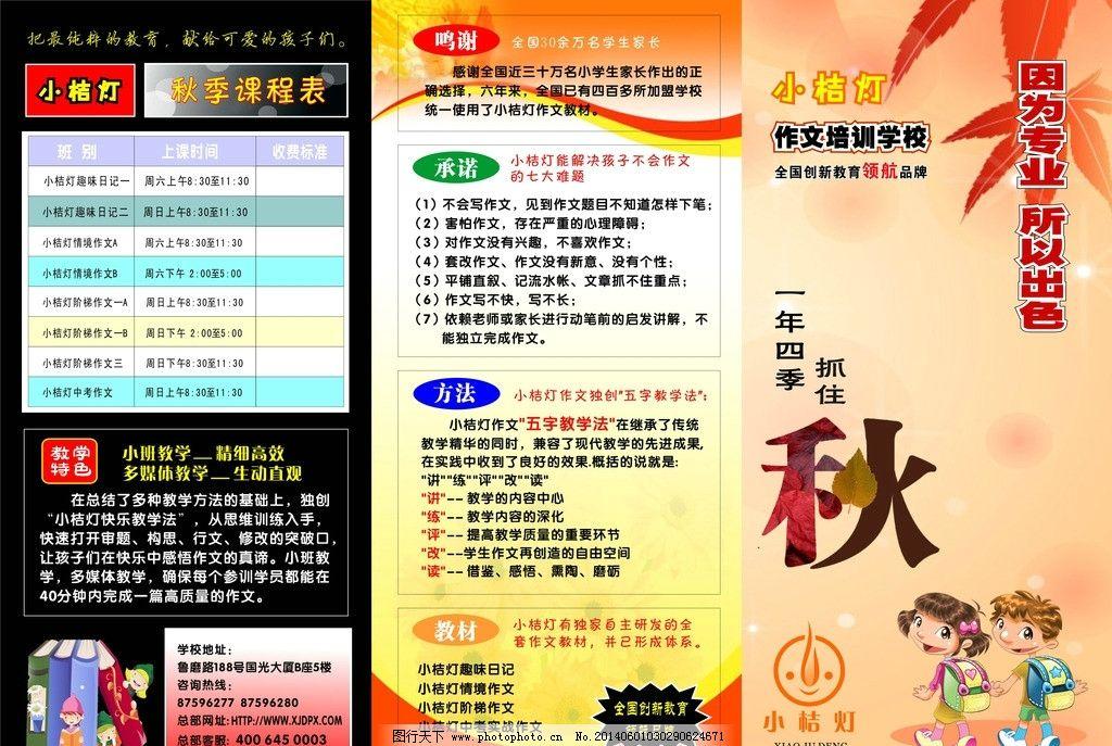 小桔灯 2010 招生方案 三折页      dm宣传单 广告设计 矢量 cdr