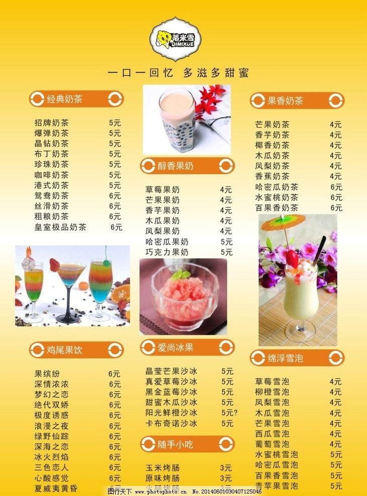 奶茶店餐牌图片