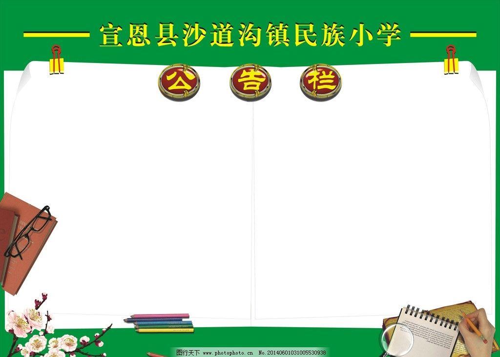 班务公告栏 班务 公告栏 书页 笔记 花 其他设计 广告设计 矢量 cdr