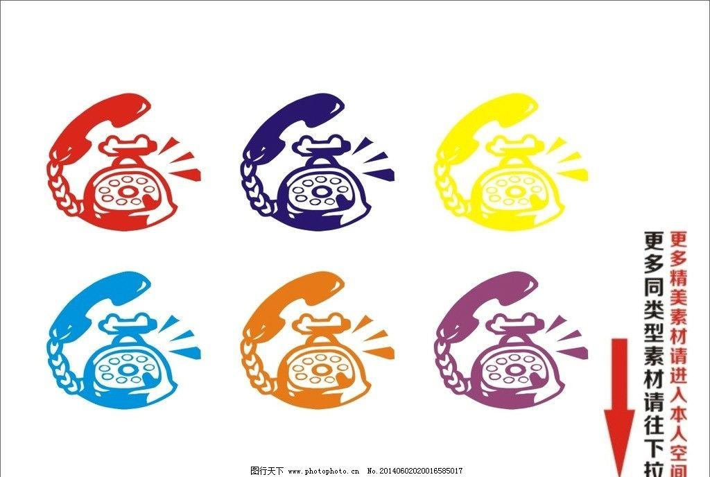 电话 电话矢量矢量素材 电话矢量模板下载 电话矢量 电话矢量素材 电话模板下载 电话标识 电话标志 热线 标志 座机 手机 矢量 矢量电话 矢量电话标志 CDR CorelDRAW 矢量图 CDR矢量图 广告设计 打电话 电话来电图标设 电话矢量图 来电图标 电话矢量图标 小图标 标识标志图标