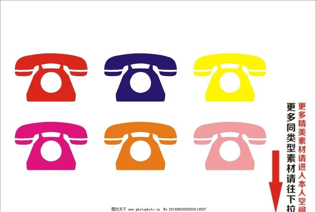 固定电话标志