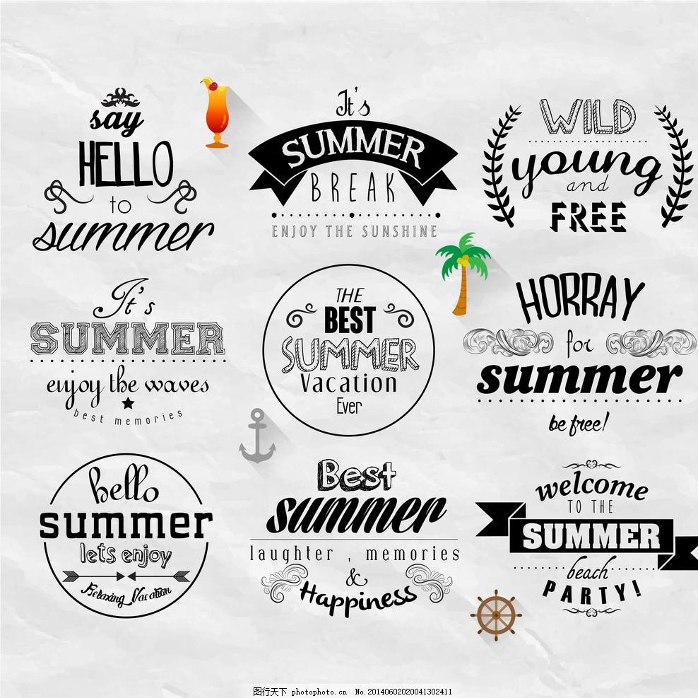 夏日图标 夏日元素 手绘英文艺术字体 夏天 标识标志图标 矢量