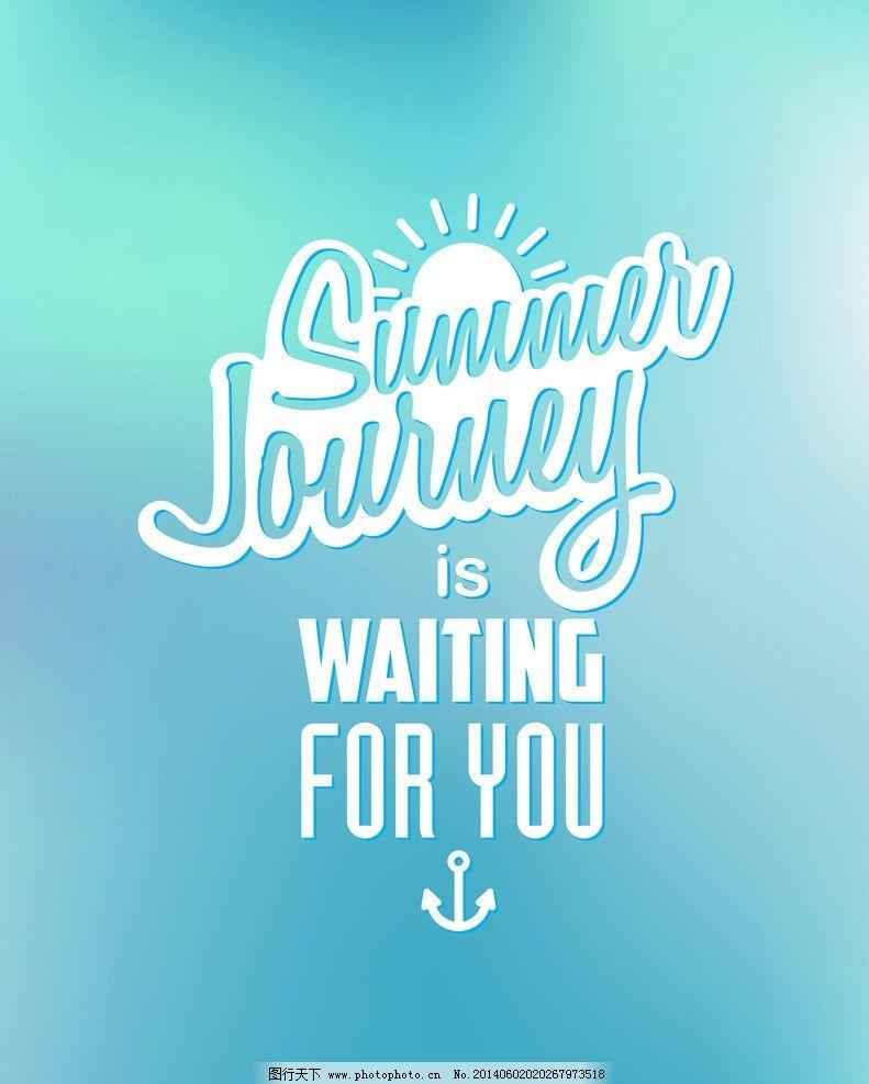 夏日背景 su summer 手绘英文艺术字体 旅游 度假 夏日 夏天 夏天背景