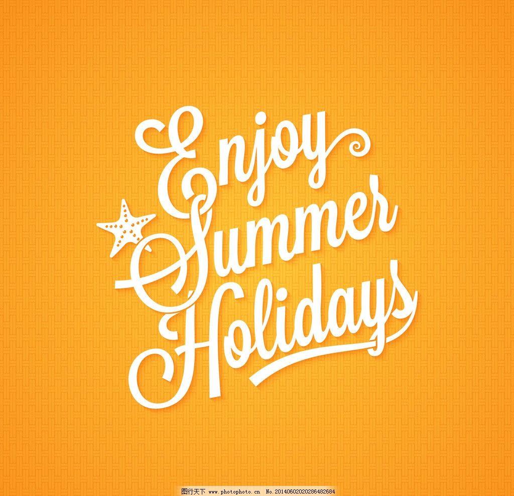 夏日背景 手绘英文艺术字体 旅游 度假 夏天 夏天背景 夏季背景
