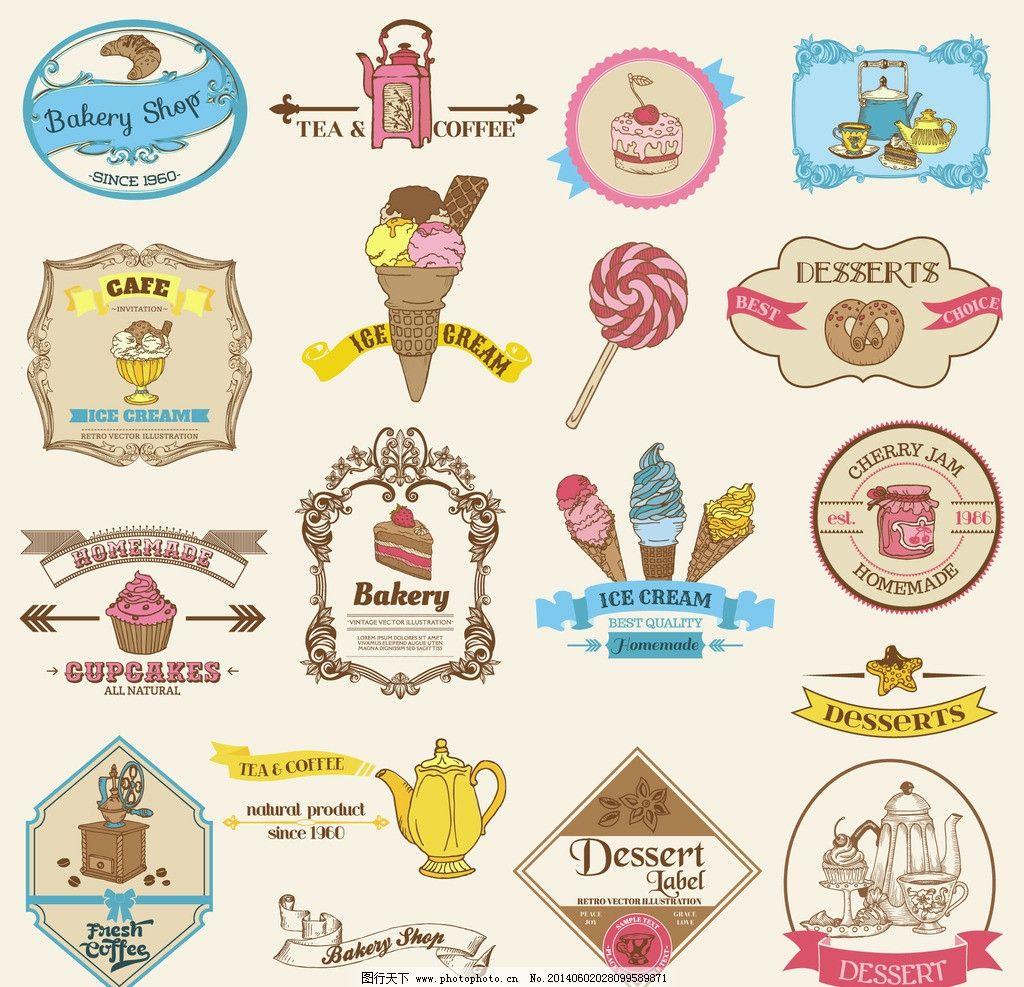 冰淇淋 美食 营养 西餐美食 手绘 花纹 蛋糕 餐饮美食 餐饮美食素材