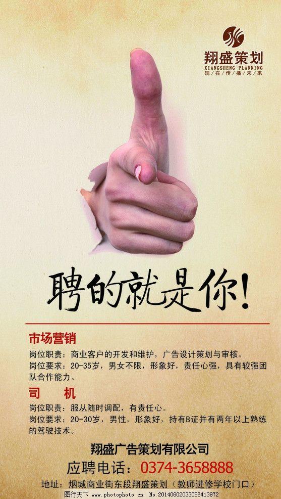 招聘 翔盛策划 业务经理 广告公司 经典 海报 psd分层素材 源文件 300