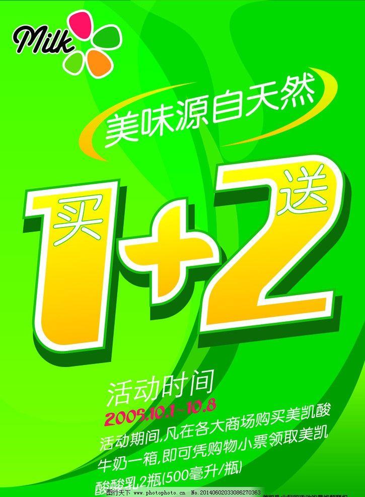牛奶海报 绿色 牛奶 促销 海报 pop psd源文件 psd分层素材 源文件 72
