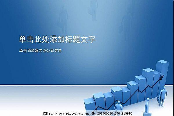 免费下载 工作汇报 工作总结 简约 蓝色 蓝色背景 数据分析 业绩报告