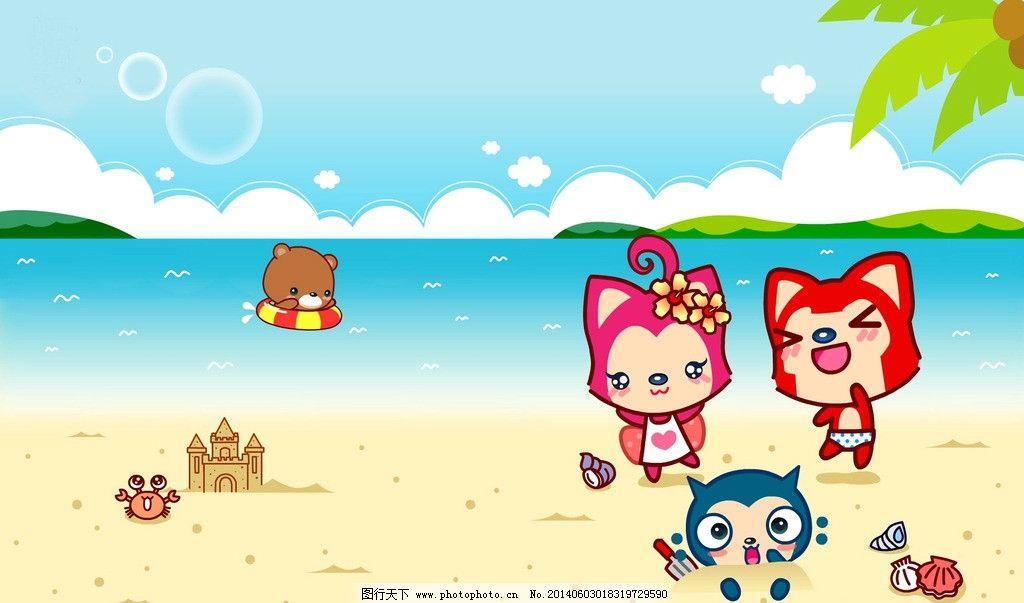 阿狸海边 阿狸 海边 桃子 小熊 沙滩 动漫人物 动漫动画 设计 100dpi图片