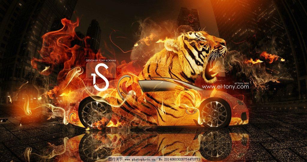 老虎汽车 特效 老虎 火焰 炫酷 时尚 交通工具 现代科技 设计 300dpi