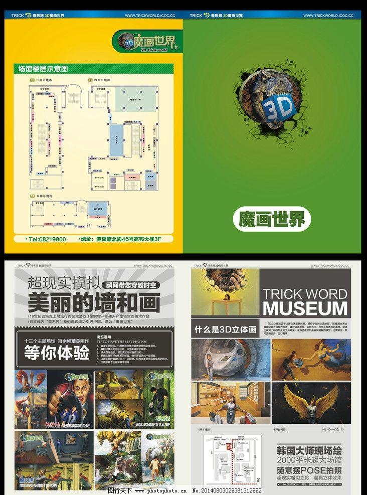 印刷 折页 创意 排版 艺术设计 现代 简约 dm单 传单 海报 3d画 立体