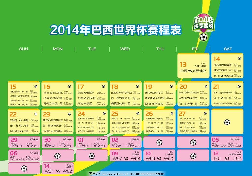 世界杯 门头 横幅 移动4g 和4g 快享盛宴 足球 世界杯赛事表 广告设计图片