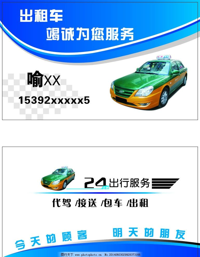 出租车名片 代驾 车子 名片卡片 广告设计 矢量图片
