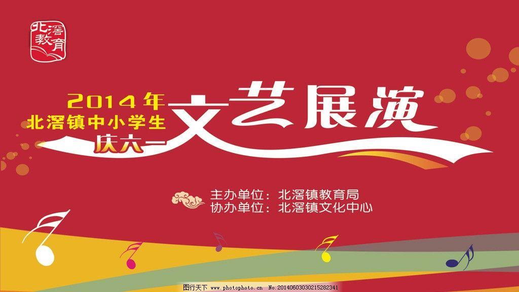 文艺展演展板 文艺展演 红色 线条 展板 模板 展板模板 广告设计 矢量