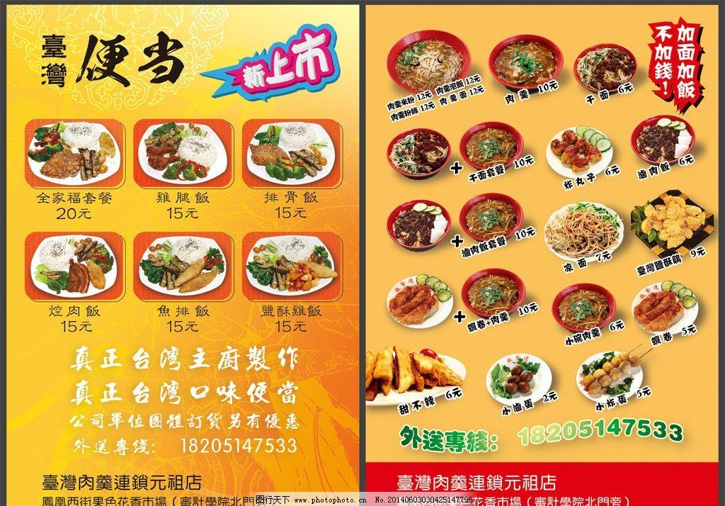 台湾便当图片_菜单菜谱_广告设计_图行天下图库