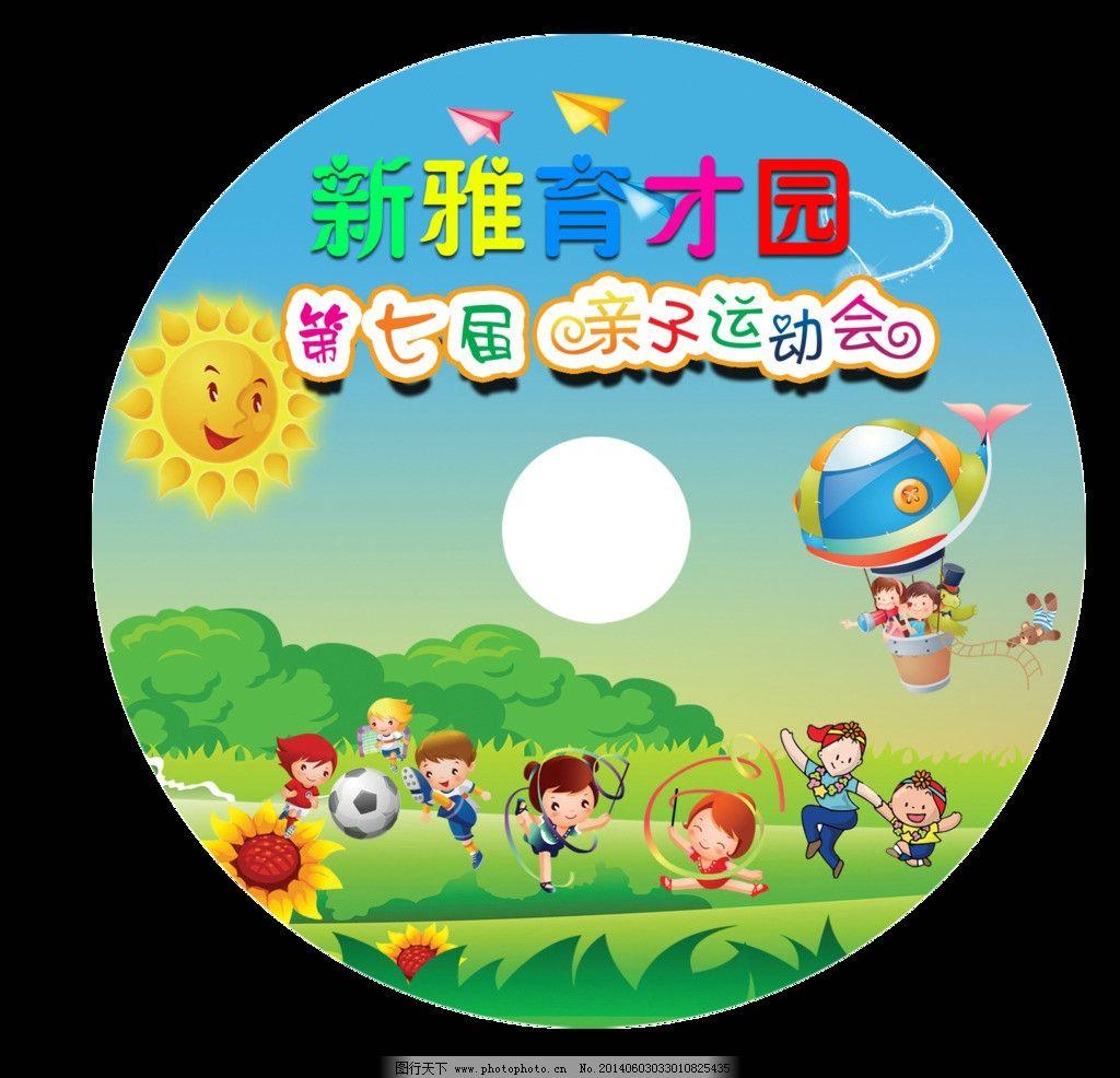 幼儿园光盘封面图片