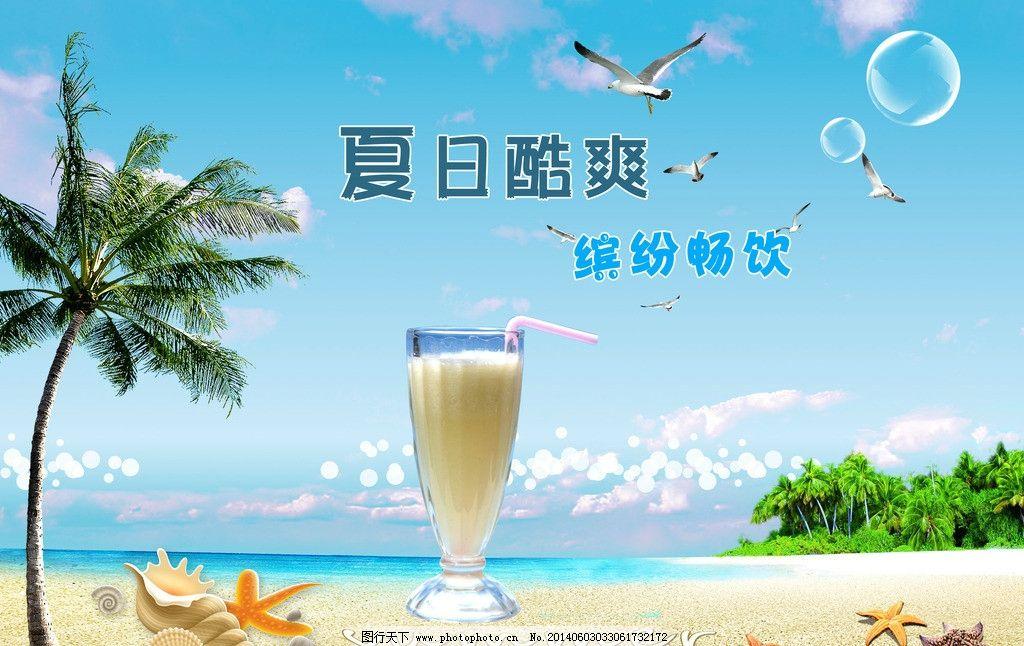 蓝天 海滩 椰子树 海岛 冰饮 海螺 海星 大雁 透明泡泡 白色霓虹灯