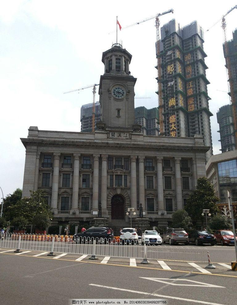 武汉关 武汉 汉口 沿江大道 江汉路 欧式建筑 老汉口标志 钟 汉口租界图片