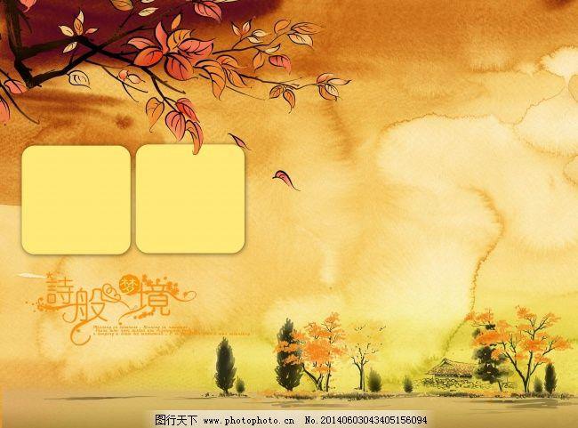 梦幻 树木 相框背景 黄色背景 ppt相框 相框背景 树木 梦幻 ppt背景