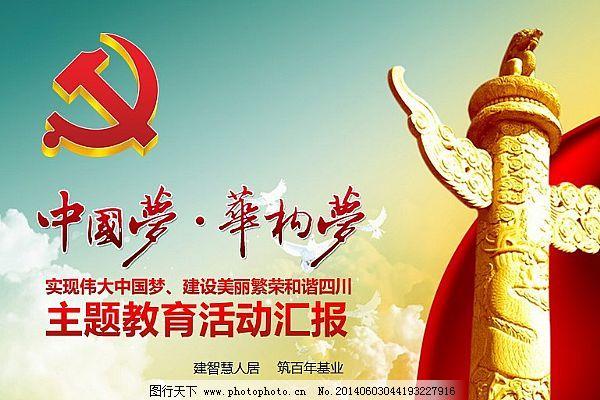 党员活动 红色背景 华表 企业文化 习近平 中国梦 中国梦ppt模板 中国
