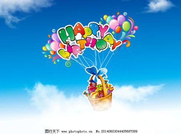 生日主题ppt模板 蓝色天空 七彩气球