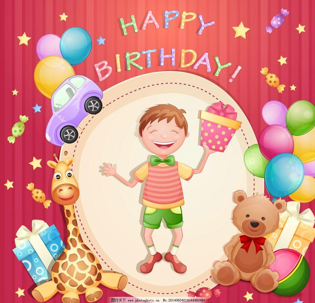 生日背景 卡通背景 可爱 卡通儿童 卡通动物 邀请卡 花卉 卡通生日