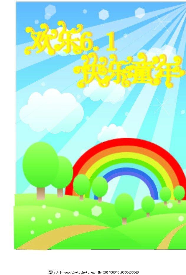六一儿童节海报 节日 欢乐 快乐 儿童 海报 儿童节 节日素材 矢量 ai