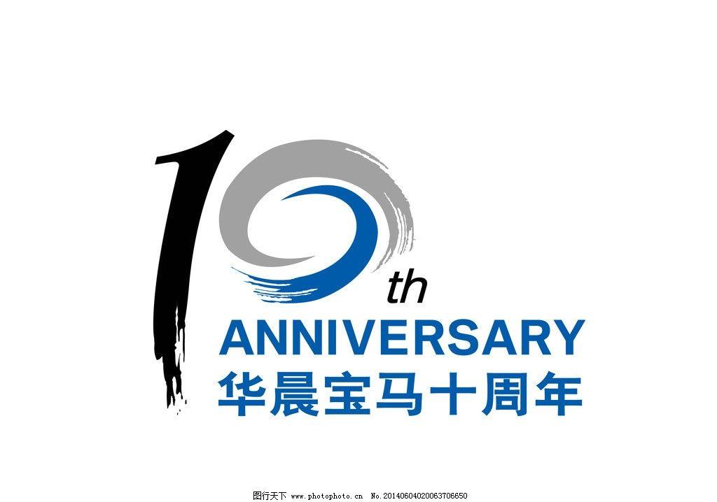 华晨宝马十周年 十年 小图标 标识标志图标 矢量