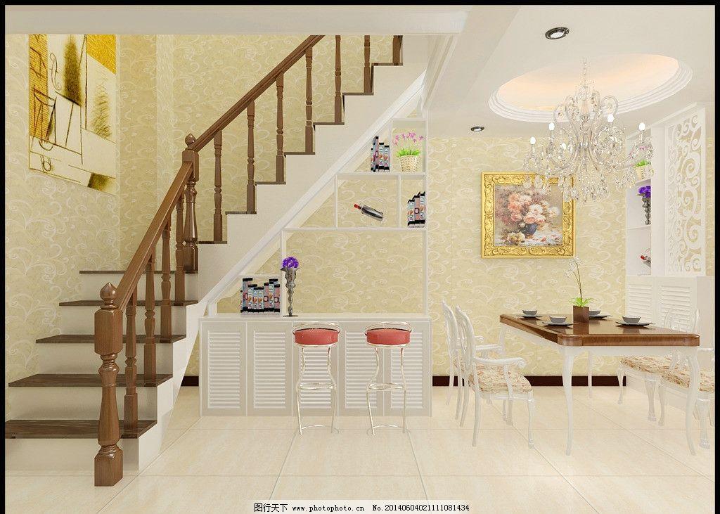 简欧室内家装 简欧 酒柜 楼梯 吧台 书架 餐厅 复式楼 3d作品 3d设计图片