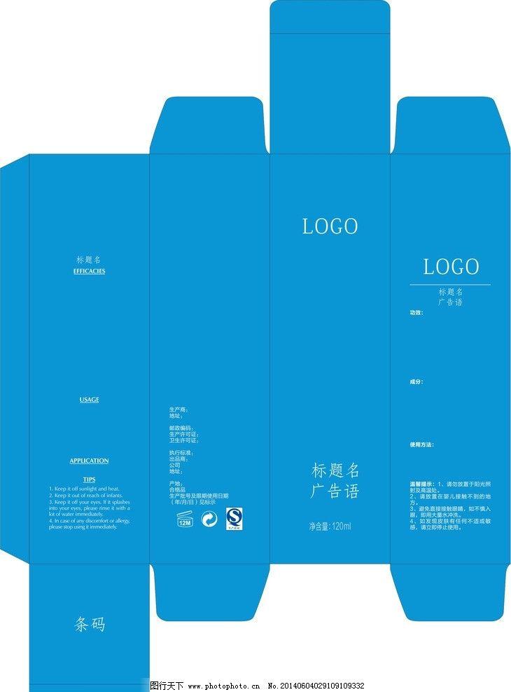 包装展开图 包装 化妆品 平面展开图 设计 包装设计 广告设计 矢量图片