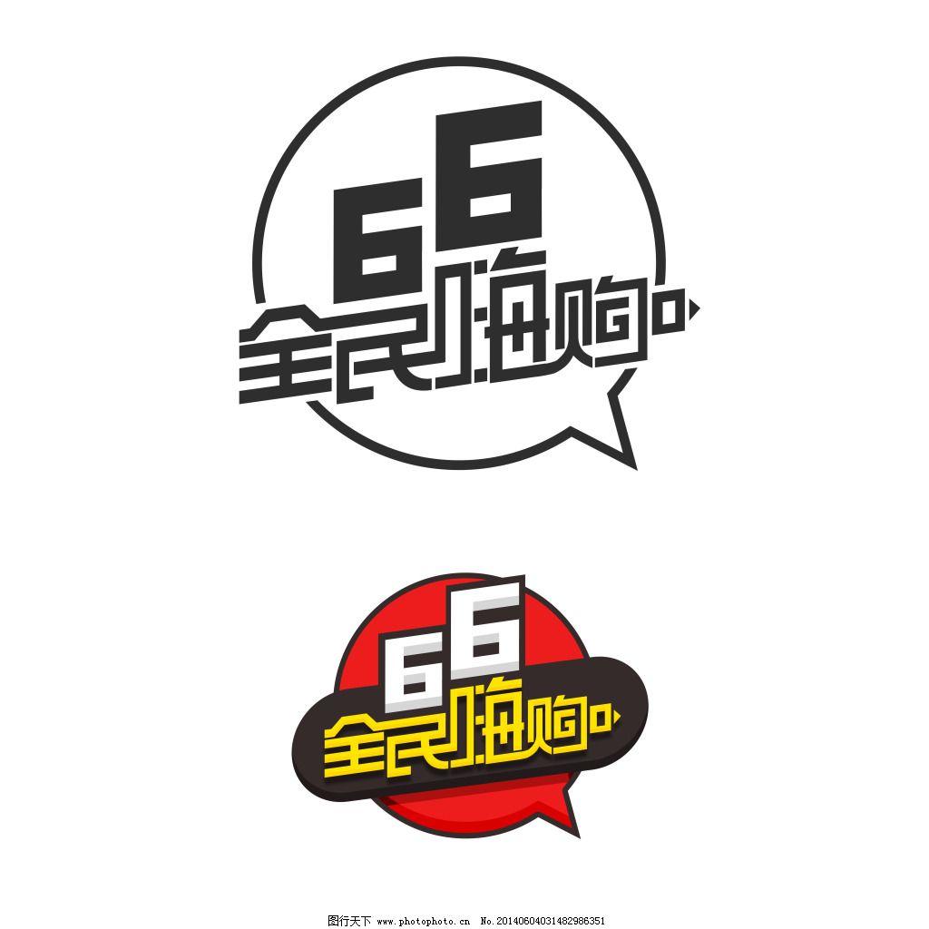 淘宝年中大促6.6全民嗨购logo 全民嗨够 淘宝素材 淘宝促销标签