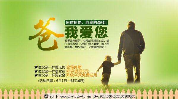 淘宝父亲节海报 爸爸 草地 促销海报 父爱 父子 京东广告 栏杆