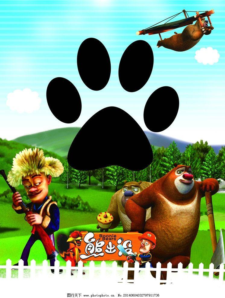 熊出没 光头强 可爱卡通