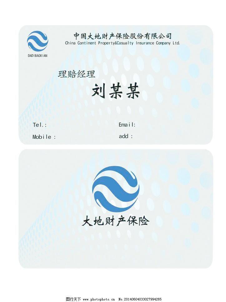 大地保险名片设计图片免费下载 psd源文件 其他psd素材