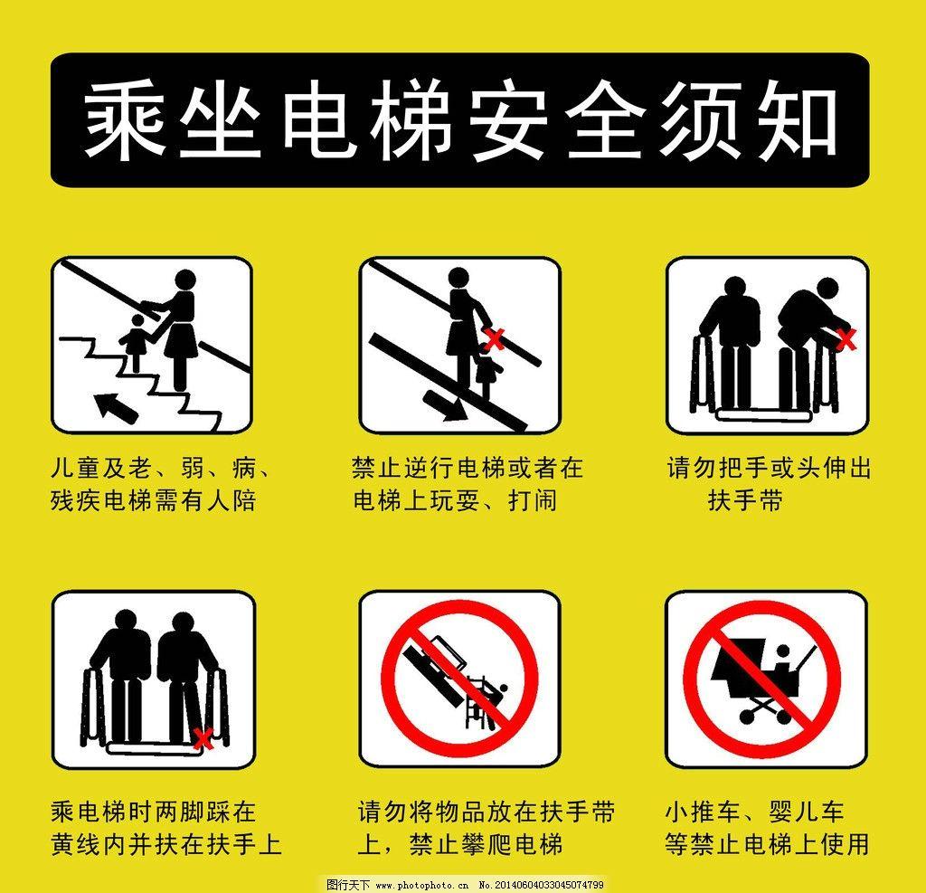 电梯安全须知图片