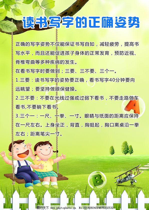 原创设计 其他  读书写字的正确姿势免费下载 卡通背景 幼儿园 保护