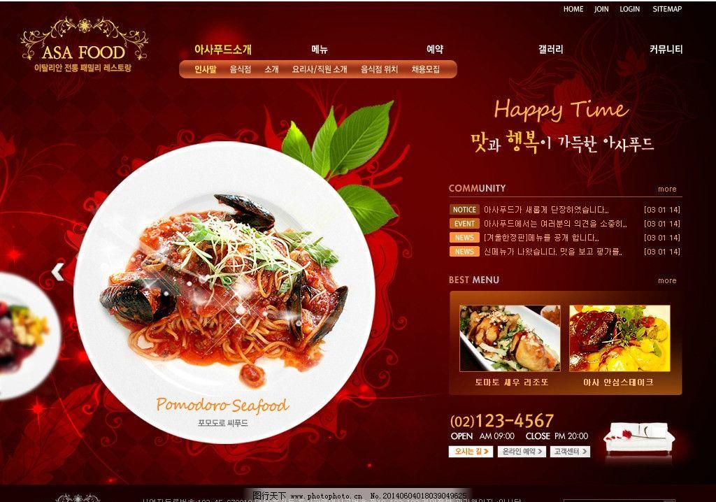韩国餐厅网站模板图片