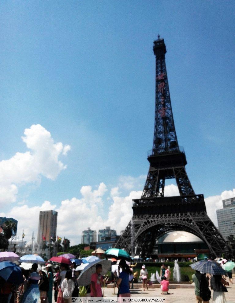 世界之窗埃菲尔铁塔图片