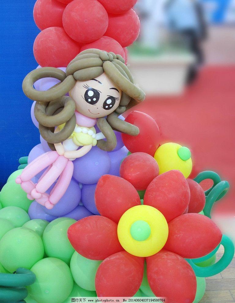 气球女孩 卡通 儿童 彩色 造型 可爱 娱乐休闲 摄影