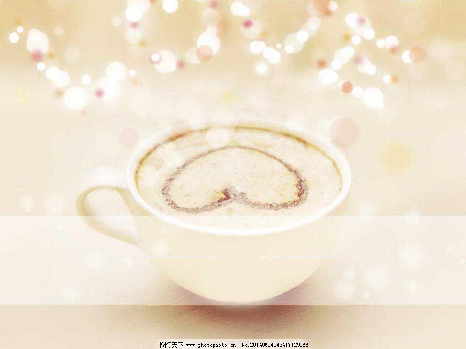 温暖奶茶ppt背景图片