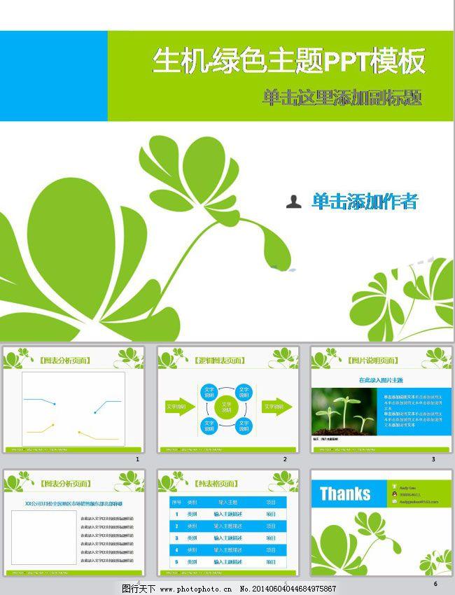 绿色主题ppt_环保医疗_ppt_图行天下图库图片